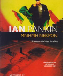 mnimi_nekron_pankin_ian