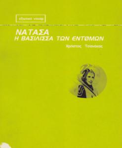 natrasa_basilissa_ton_entomon_Tsanakas_Xristos