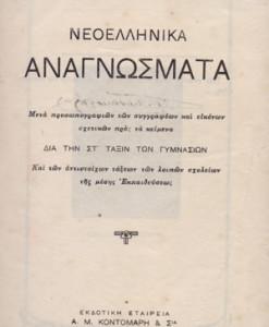 neoellinika_anagnosmata_tampakopoulos