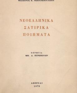 neoellinika_satirika_poiimata_mpoumpoulidis