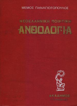 neoelliniki_poiitiki_anthologiapanagiotopoulos