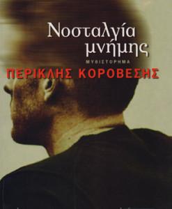 nostalgia_mnimis_korobesis_periklis
