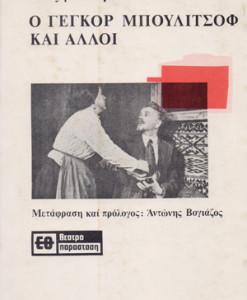 o_gegkor_mpoulitsof_kai_alloi_gorki_maxim