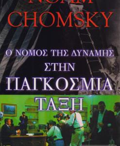 o_nomos_tis_dunamis_stin_pagkosmia_taxi_chomsky_noam