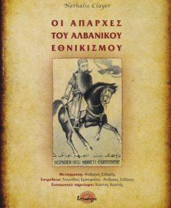 oi-aparxes-tou-alvanikou-ethnikismou