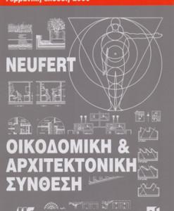 oikodomiki_arxitektoniki_sunthesi_Neufert