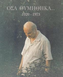 osa_thimithika_iordanidis