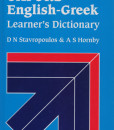 oxford_english_greek_stavropoulos_hornby