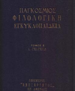 pagkosmios_filologiki_egkuklopaideia_gogol_leonof_omper