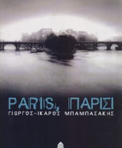 paris_mpampasakis