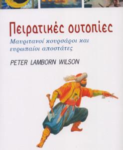 peiratikes_outopies_peter_lamborn_wlson