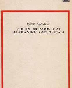 rigas_feraios_kai_balkaniki_omospondia_kordatos