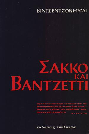 sakko_kai_bantzeti_bintsentsoni_roli