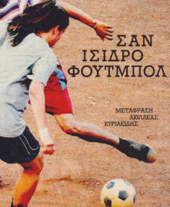 san_isidoro_football_cacouci_pino