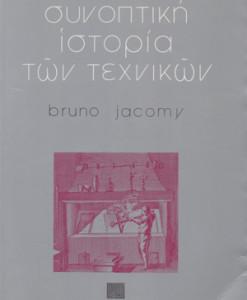sunoptiki_istoria_ton_texnikon_jacomy_bruno