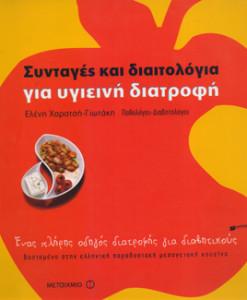 suntages_kai_diaiotologia_ugieini_diatrofi_giotaki_xaratsi