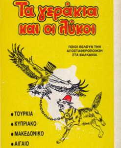 ta_gerakia_kai_oi_lukoi_koridis