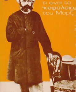 ti_einai_to_kefalaio_tou_Marx_Fain_Mpen