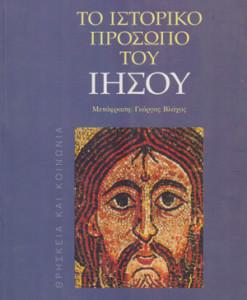 to_istoriko_prosopo_tou_iisou_santers