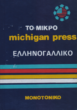to_mikro_michigan_ellinogalliko_lexiko