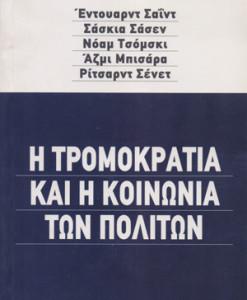 tromokratia_kai_koinonia_ton_polton_sullogiko