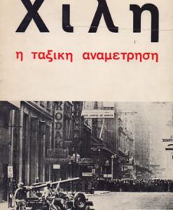 xili_taxiki_anametrisi