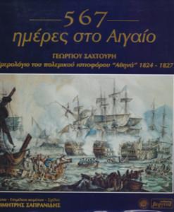 567_imeres_sto_aigaio_saxtouris_georgios
