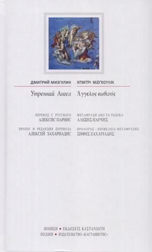 aggelos_eothinos_mizgkouli_ntrmitri