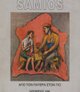 apo_ton_patera_sto_gio_samios