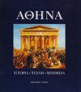 athina_istoria_texni_mnimeia