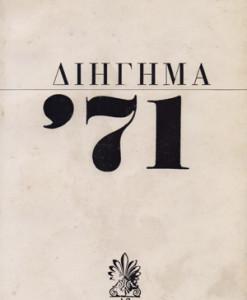 diigima_71