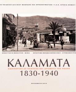 Kalamata_1830-1940