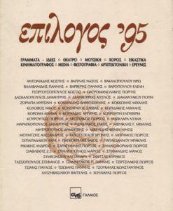 epilogos_95