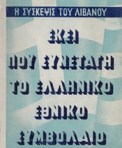 ekei_pou_sunetati_to_elliniko_ethniko_sumbolaio_i_siskepsis_tou_libaniou