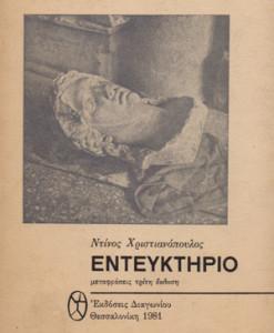 enteuktirio_xristianopoulos_ntinos