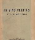 in_vivo_veritas_kierkegaard_soeren