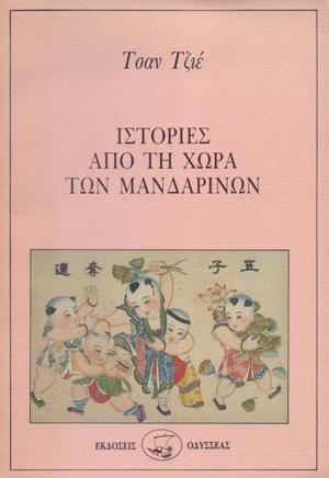 istories_apo_ti_xora_ton_mandarinon_tzie_tsan