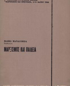 marxismos_kai_paideia_manacorda_mario