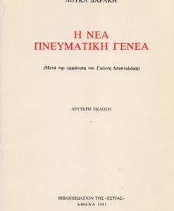 nea_pneumatiki_genea_darakis_loukas