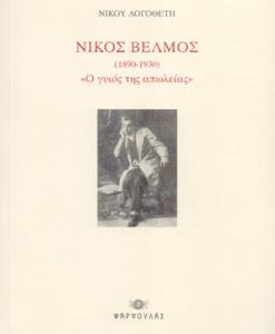nikos_belmos_1890-1930_o_gios_tis_apoleias_logothetis_nikos