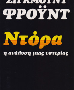 ntora_frount_sigmount