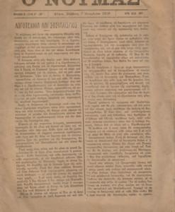 o_noumas_52_1919