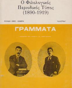 o_filologikos_periodikos_tupos_1890-1919_xristofidis_loukas