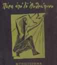 Pera_apo_to_anthropino_Athanasiadis_Nikos