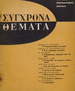 sugxrona_themata_3