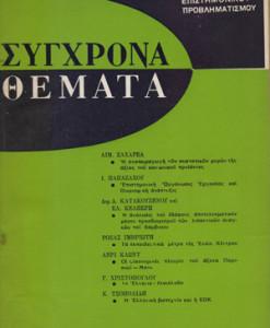 sugxrona_themata_8
