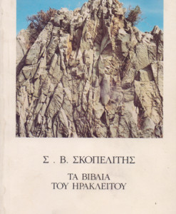 ta_biblia_tou_irakleitou_skopelitis
