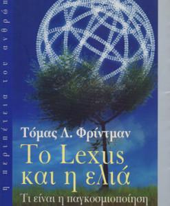 to_lexus_kai_i_elia_frintman_tomas