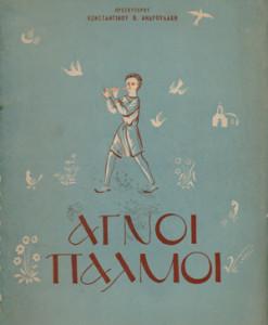 agnoi_palmoi_p_androulakis_konstantinos