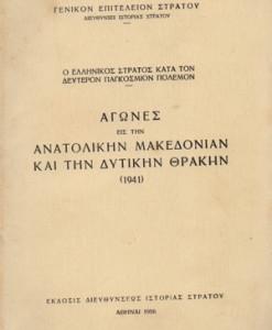 agones_eis_tin_anatolikin_makedonian_kai_tindutikin_thrakin_ges